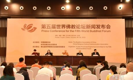 中外媒体齐聚!第五届世界佛教论坛新闻发布会在福建莆田举行