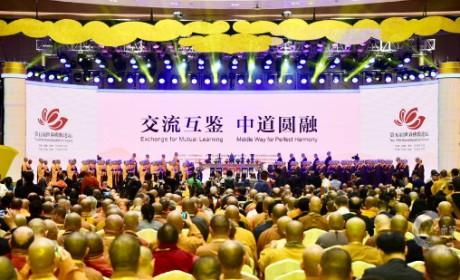第五届世界佛教论坛在福建莆田开幕 汪洋致信祝贺