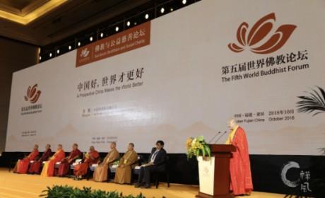 【大会观点】圣辉法师在第五届世界佛教论坛佛教公益慈善分论坛上的讲话