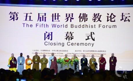 第五届世界佛教论坛闭幕 与会佛教代表提出七项倡议