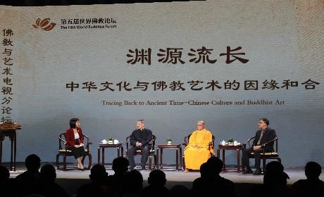 """第五届世界佛教论坛""""佛教与艺术""""电视分论坛在莆田举行"""