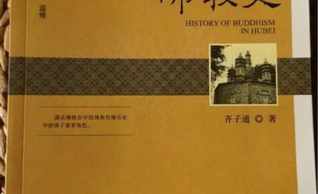 共分七个章节 《湖北佛教史》正式出版发行