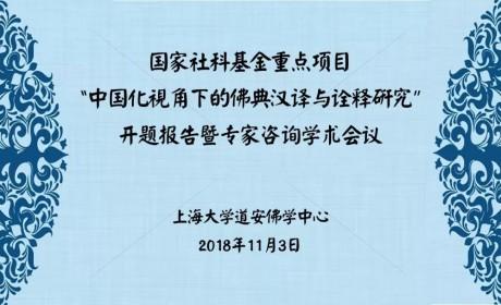 """国家社科基金重点项目""""中国化视角下的佛典汉译与诠释研究""""开题报告暨专家咨询学术会议召开"""