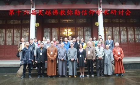 第十六届吴越佛教弥勒信仰学术研讨会在杭州召开