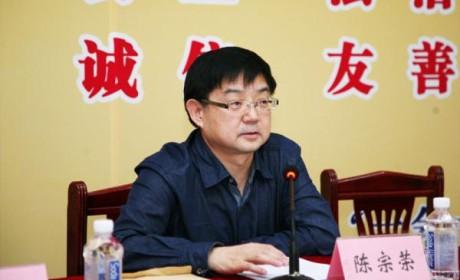 原国家宗教事务局副局长陈宗荣履新中央统战部秘书长