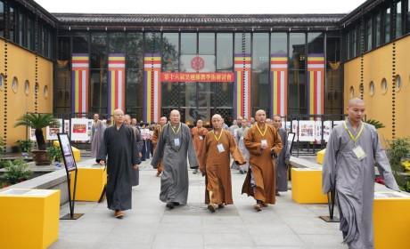 杭州佛学院举行建校二十周年庆典活动,众高僧与学者应邀出席活动