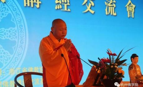 2018中国讲经交流会示范讲经在杭州举行 静波法师做首场