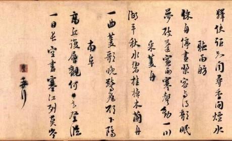 """朱熹丨百科全书式的他,还是不折不扣的""""茶仙"""""""