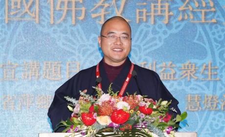 """2018中国佛教讲经交流会开演第三场""""如何利益众生"""""""