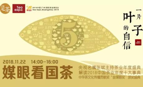 @所有人!见证年度茶业盛事 多场直播带你玩转广州秋季茶博会