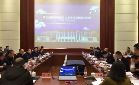 第三届中国佛教名山名寺法律问题研讨会在浙江雪窦山举行