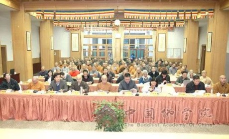 """""""新时期佛教教育体系建设""""学术研讨会在京开幕"""