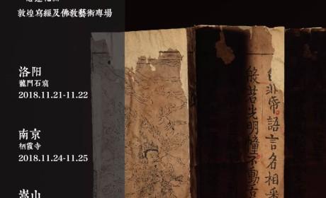 """巡展   11月27日至29日,""""法宝重光 千年国宝佛经大展""""在少林寺举行"""