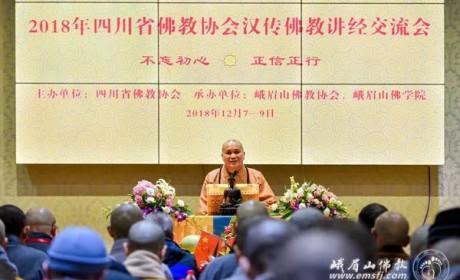 2018年四川省佛教协会汉传佛教讲经交流会在峨眉山佛学院开幕