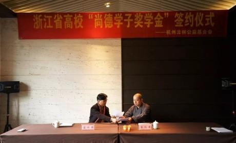 """杭州云林公益基金会与浙江8所高校签署""""尚德学子奖学金""""协议"""