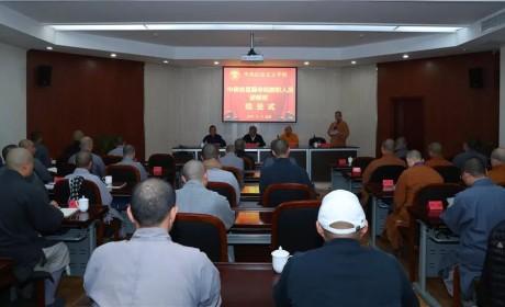 中佛协直属寺院教职人员研修班在中央社院举办 印顺大和尚出席