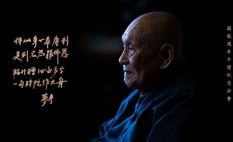 五台山真容寺隆重举行梦参长老圆寂周年千僧纪念法会