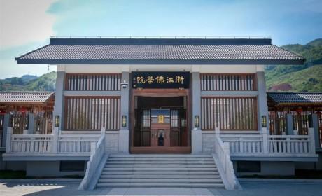 浙江佛学院总部2019年秋季招生简章