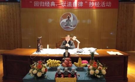 """""""回归经典,以法自律""""——宁波市佛教协会抄经活动圆满举办"""