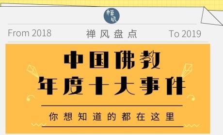 2018中国佛教年度十大事件 | 禅风年终盘点