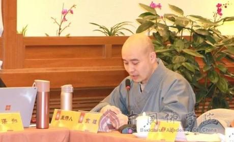中国佛教协会召开2018佛教思想建设研讨会 探索新时代坚持佛教中国化方向的路径与实践