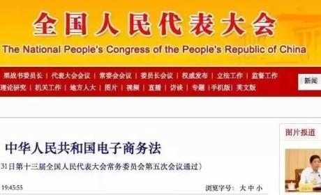 喜大普奔:新电商法实施进入倒计时!茶行业电商又该何去何从?