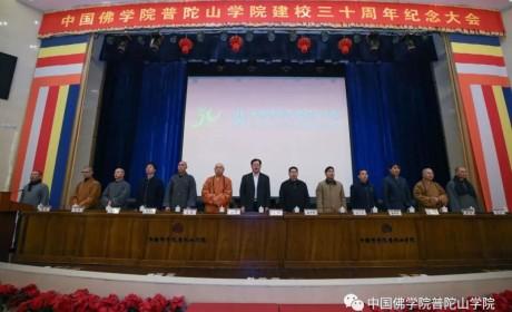 中国佛学院普陀山学院隆重举行建校三十周年纪念大会