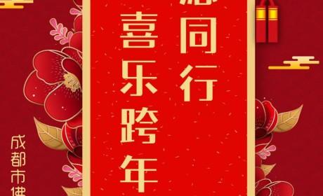 同愿同行 喜乐跨年 成都市佛教协会元旦献词