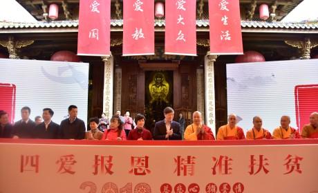 寺院跨年   四爱报恩 厦门新年书画慈善义卖在南普陀寺举办
