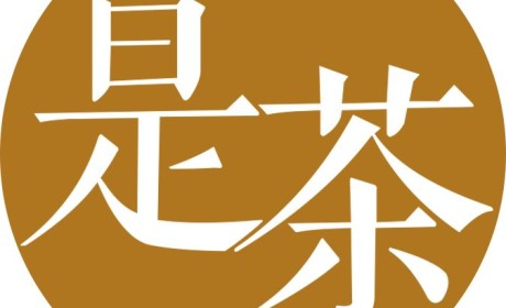 2018年度盘点视频丨这一年 我们一起见证中国茶行业!
