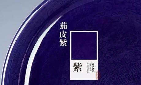 单色釉丨故宫口红算什么?明明最美的还是这些中国色!