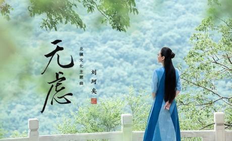 刘珂矣新作《无虑》全网发布 倡导文化主题曲禅意新概念