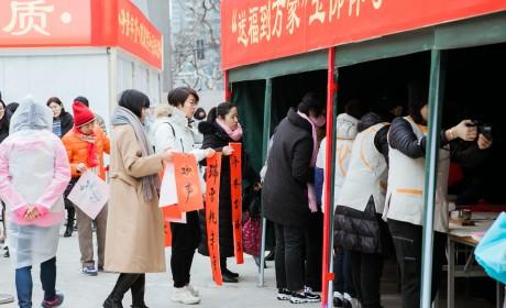 送福到万家上海玉佛禅寺法师免费为市民题写春联