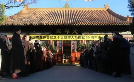 中国佛教协会隆重举行纪念十世班禅大师圆寂30周年法会