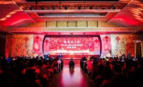 组图 | 温暖除夕夜 上海社会各界迎新春慈善晚会在玉佛禅寺圆满举行