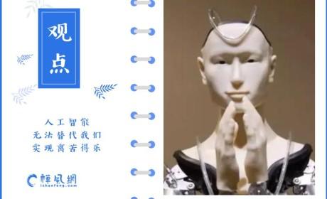 智能机器人进军佛教!AI能替佛陀教我们解脱吗?