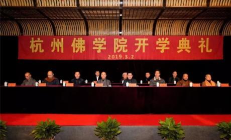 杭州佛学院举行2019年开学典礼 36名优秀毕业学僧获颁奖学金