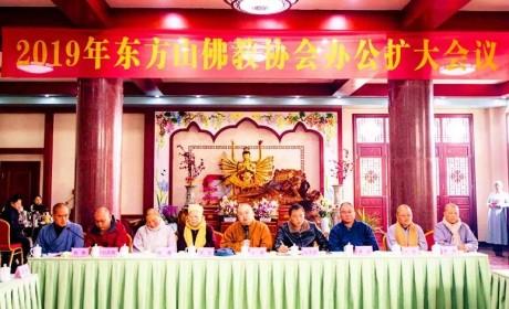 湖北省东方山佛教协会2019年办公扩大会议召开