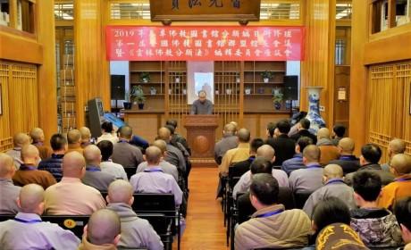 第一届全国佛教图书馆联盟馆长会议召开!2019佛教图书馆分类编目研修班同时开班