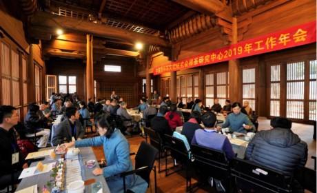 第八届禅茶论坛暨禅茶研究中心2019年年会在杭州灵隐寺开幕