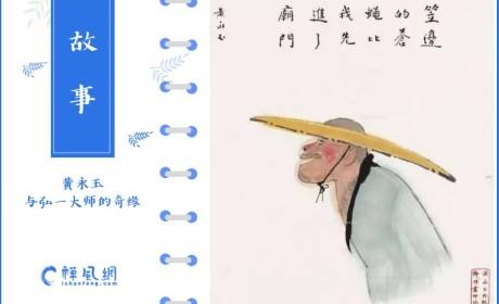 一生狂放不羁的画家黄永玉为和尚嚎啕大哭?来看他与弘一大师的奇缘