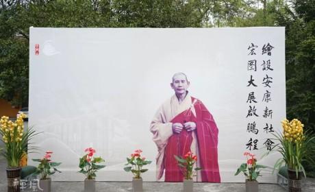 纪念佛源老和尚圆寂十周年 海内外高僧大德齐聚云门祖庭