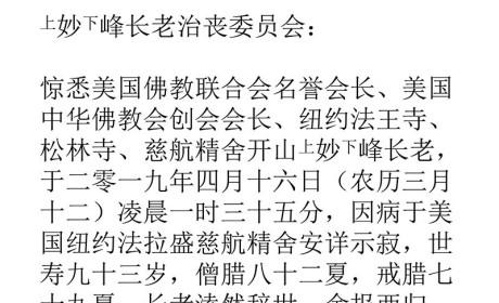美国佛教联合会名誉会长妙峰长老安详示寂 杭州灵隐寺等发唁电