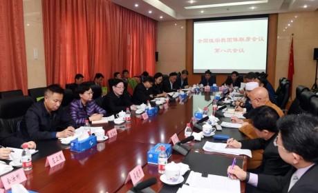 """全国性宗教团体共同倡议:开展""""助力新时代、共筑中国梦""""爱国主义学习教育活动!"""