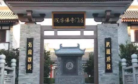 佛陀舍利何以保存千年?《中国影像方志》 讲述法门寺的前世今生