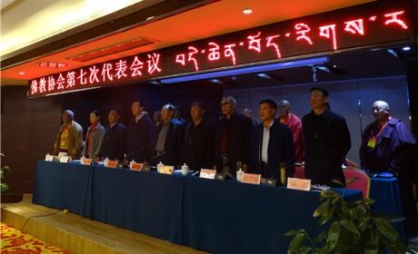 云南省迪庆藏族自治州佛教协会第七次代表会议在香格里拉召开