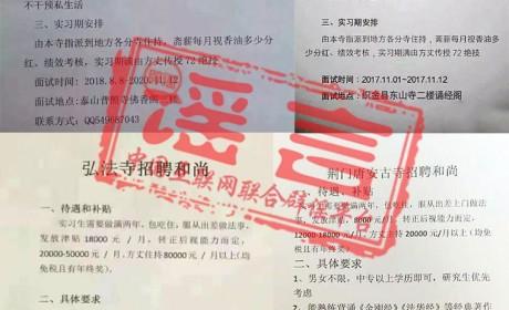 """中国互联网联合辟谣平台: """"又双叒叕""""招聘和尚了?假的!"""
