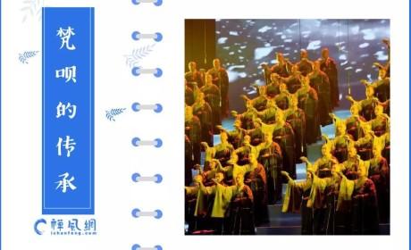 中佛协将举办梵呗培训班 唱念之中有修行!梵呗传承知多少?