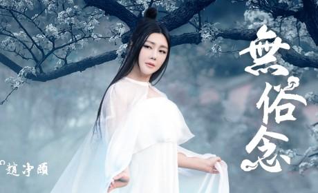 古风歌者赵净颐发布全新仙气国风主题单曲《无俗念》