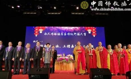 """中国佛教协会代表团赴港出席""""南天佛缘福万家""""佛诞祈福活动"""